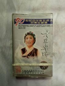 20世纪中华歌坛名人 百集珍藏版 才旦卓玛 磁带