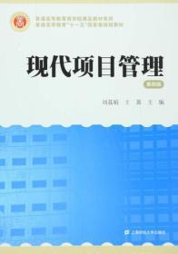 现代项目管理(第四版)