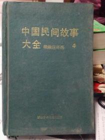 中国民间故事大全(精编连环画)4册