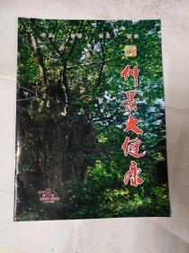 仲景大健康.2018-8