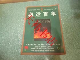 奥运百年1896-1996