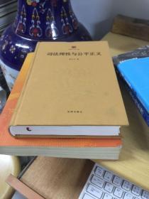 中国大法官文库:司法理性与公平正义  作者签名本