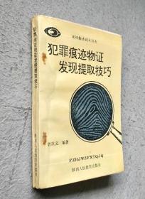 犯罪痕迹物证发现提取技巧(签赠本)