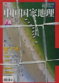 中国国家地理2018.01.02.04.05.06.07.08.09.10共9本