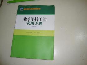 北京军转干部实用手册(2017版)