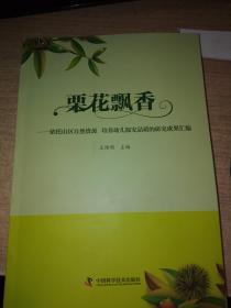 栗花飘香-依托山区自然资源