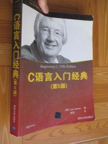 C语言入门经典(第5版)  16开