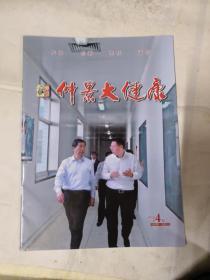 仲景大健康.2018-4