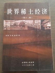 世界稀土经济第十二版