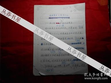 书法家刘永峥 手稿3页《周伯敏草书条幅赏读》(附 周伯敏草书条幅 一页)