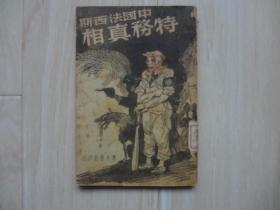 中国法西斯特务真相 (48年初版) 【馆藏书】