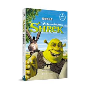 怪物史瑞克SHREK/梦工场英文小说