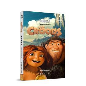 疯狂原始人THE CROOD/梦工场英文小说