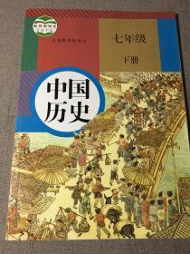 中国历史 七年级下册 人民教育出版社 赠书籍保护袋