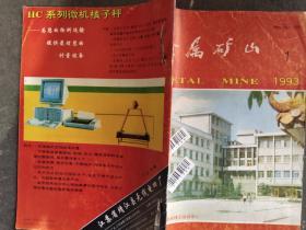 金属矿山 1993 1