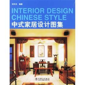 中式家居设计图集