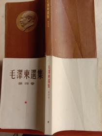 毛泽东选集第四卷大32开(繁体竖版一版一印)