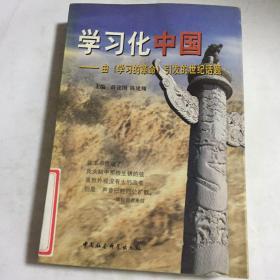 学习化中国:由《学习的革命》引发的世纪话题