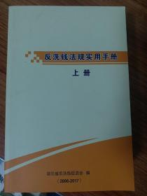 反洗钱法规实用手册2006-2017(上下册)
