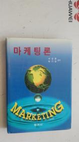 韩文原版  마케팅론  市场营销论
