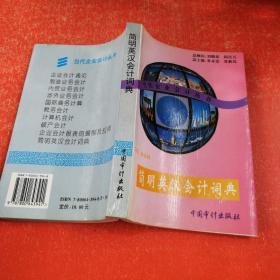 简明英汉会计词典