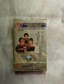 中国歌剧 王宝珍 钱曼华 曹燕珍 磁带