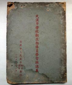 武汉市学校卫生指导员学习班讲义