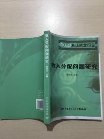 2010浙江就业报告 收入分配问题研究