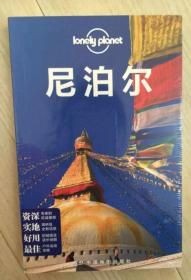 Lonely Planet:尼泊尔