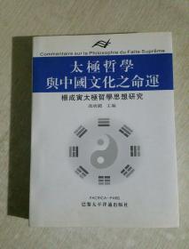 太极哲学与中国文化之命运 -----杨成寅太极哲学思想研究
