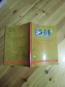 中华人民共和国邮票购买和交换指南  1991   32开本铜版纸