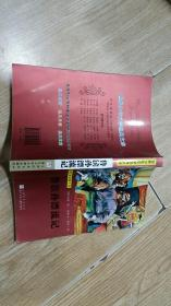 世界少年文学经典文库:鲁滨孙飘流记