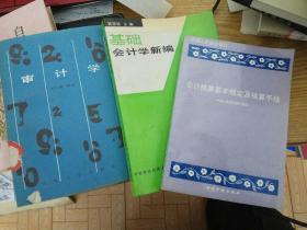 审计学、基础会计学新编、会计核算基本规定及核算手续