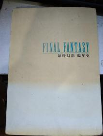 最终幻想编年史(有2张光盘)