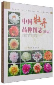【拍前咨询】 中国牡丹种图志  9F04c