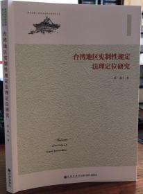 台湾地区宪制性规定法理定位研究