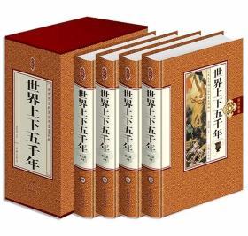 世界上下五千年/ 珍藏版(全四册)