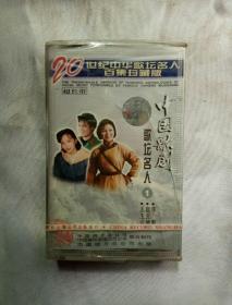 中国歌剧 歌坛名人一1 磁带