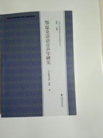 鄂温克语语音声学研究