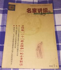 名家讲坛 2011.10期(上) 总第492期 九五品 包邮挂