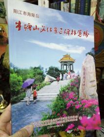 阳江市海陵岛-牛塘山文化景区碑林览胜