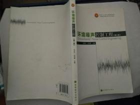 环境噪声控制工程(第二版)
