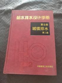 给水排水设计手册(第5册)城镇排水(第二版)书有点水印 但不影响内容 书品如图 避免争议