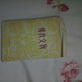 佛教文物明信片(全12张)