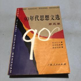 90年代思想文选(第三卷)