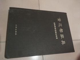 黄花黎家具:建林博物馆藏品珍赏(布面精装)