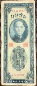 台币蓝色十元 民国38年