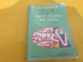 90年代,初中英语课本第二册下册(书泛黄旧有污点,有字迹划线)