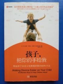 孩子,把你的手给我:帮助孩子走出父母离婚阴影的50种方法