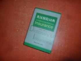 英汉保险词典